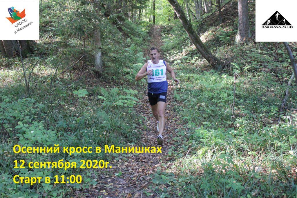 Добро пожаловать на осенний кросс в Манишках 12.09.20