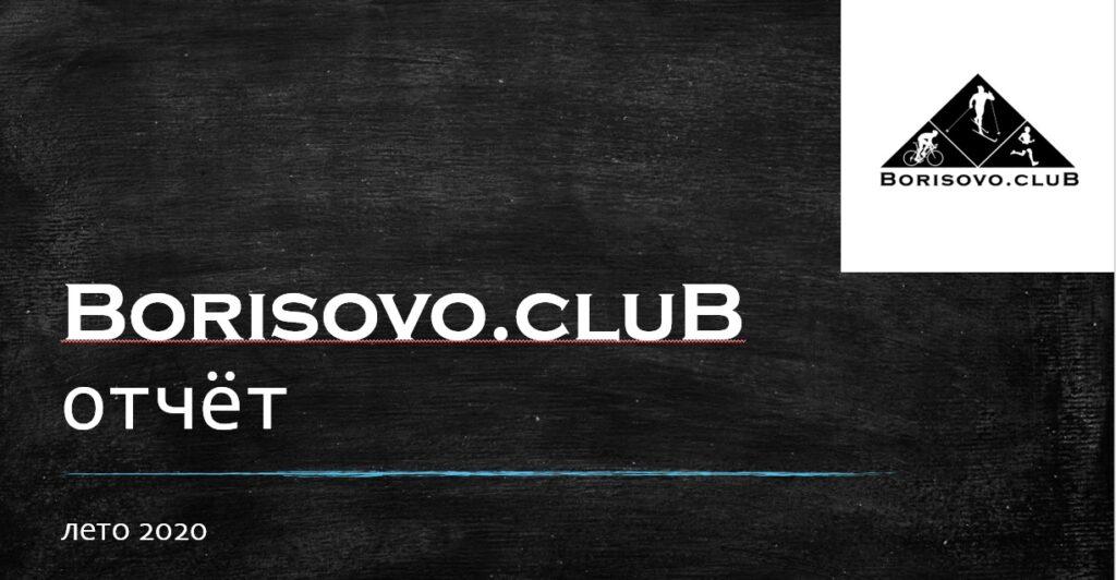 Отчет Borisovo.cluB за сезон Лето 2020