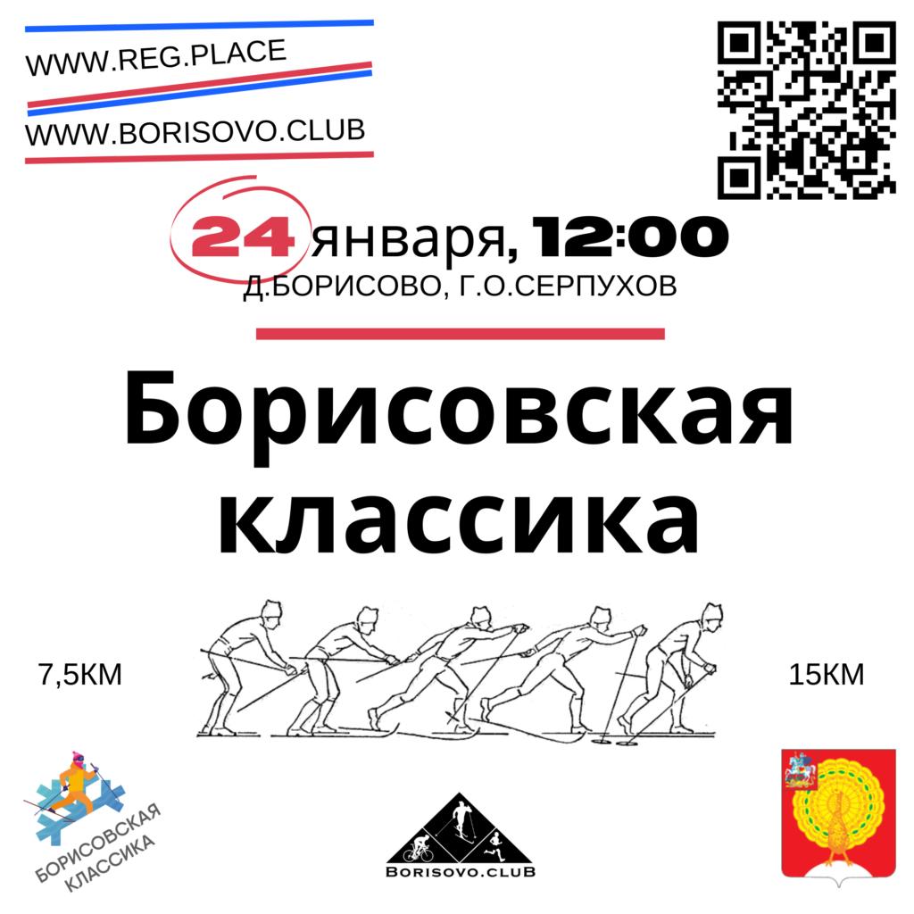 Внимание, Борисовская классика переносится на 24.01.2021