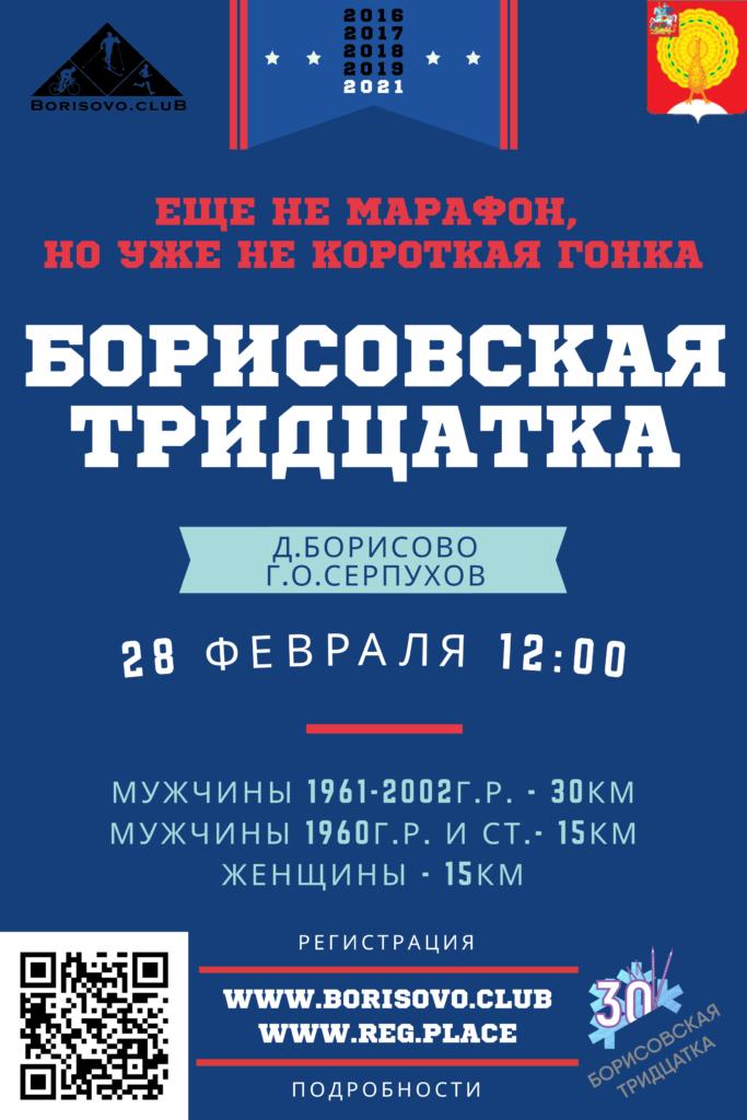 Борисовская тридцатка состоится 28.02.2021